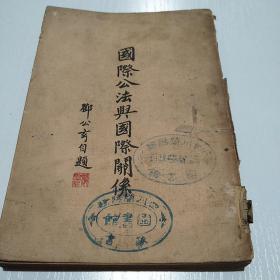国际公法与国际关系【1920年5月初版】,亚细亚书局出版
