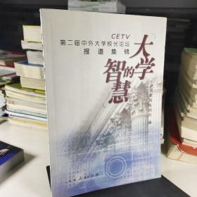大学的智慧:CETV第二届中外大学校长论坛报道集锦