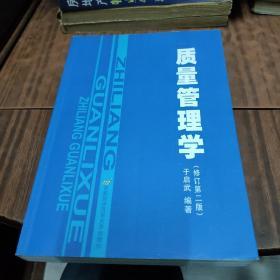 质量管理学(修订第二版)(2-1)