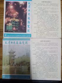武汉市交通游览图【1版1印 2份合售】1984