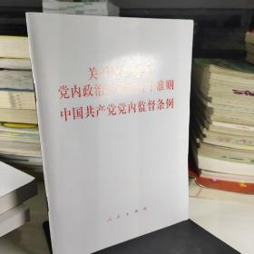 关于新形势下党内政治生活的若干准则 中国共产党党内监督条例(32开)
