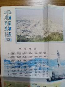 珠海市游览图 【1版1印】1984