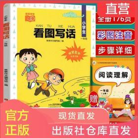 一年级看图写话训练 小学生上册下册同步课外阅读理解专项训练书
