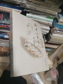 藏书·记事·忆人:签名封专辑
