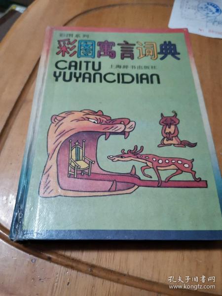 彩图典故词典:彩图系列