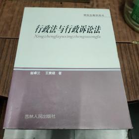 研究生教学用书—行政法与行政诉讼法(2-1)