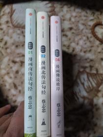 蔡志忠漫画古籍典藏系列:1漫画南传法句经、2漫画北传法句法、4漫画佛说彼岸