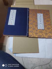 楚承明微书艺术:中国首部微书书画艺术画集(上下)线装加经折本