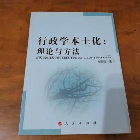 行政学本土化:理论与方法(内页干净)