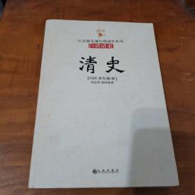 [白话版] 清史:中国历朝通俗演义(内页干净)
