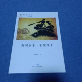华夏文明之源:黄河水车·羊皮筏子