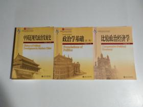 21世纪政治学系列教材: 比较政治经济学 + 政治学基础 + 中国近现代政治发展史(见描述)