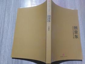 创京东:刘强东亲述创业之路.