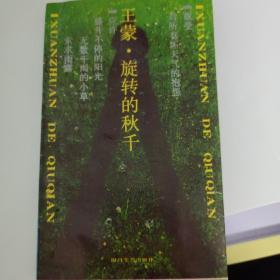旋转的秋千  王蒙签名日期 王蒙唯一诗集