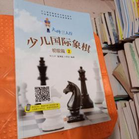 少儿国际象棋 初级篇2