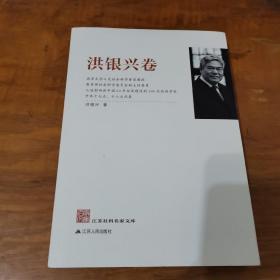 江苏社科名家文库:洪银兴卷(内页如新)