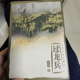 过龙兵 刘玉民签名钤印