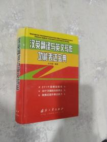 汉英翻译与英文写作功能表达宝典