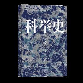 汗青堂丛书048·科举史