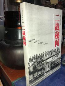 全景二战系列:二战秘闻