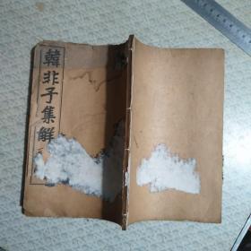 民国线装书《韩非子集解》存卷17-卷20.1册,请看图自鉴