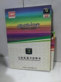 七彩虹游戏显卡说明书【有驱动盘】