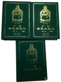 广西林氏大族谱 第一卷(上中下册)13斤重