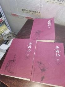《西游记》名家批注图文本(全3册)