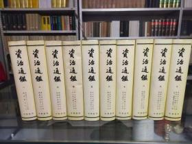 资治通鉴 全10册