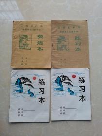 庐山中学练习本4本合售(基本未写)