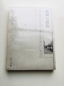 印刷与政治: 《时报》与晚清中国的改革文化