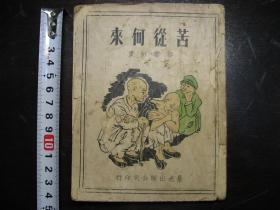 民国三十七年(1948年)苦从何来,蔡若虹画,初版珍本