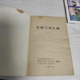 全国气功汇编(一)