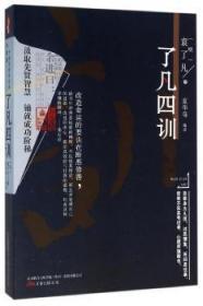 全新正版图书 了凡四训-升级版 袁了凡 万卷出版公司 9787547039854时代蔚蓝书店