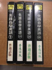 先锋自学英语 普通话版 1 2A 2B 3A 共四套合售 全部一书4盒磁带 附送一盒磁带