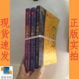 圣贤教育系列丛书 道德教育 人生教育 生命教育 共3本合售