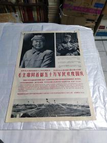 解放军画报1967年 第24、25期 存:第5版至第8版  4开 毛主席同首都五十万军民欢度国庆