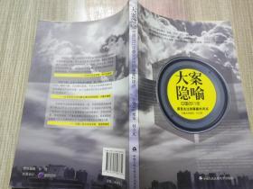 大案隐喻:中国2011年最受关注刑事案件评点.