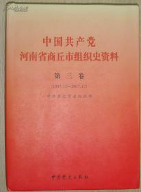 中国共产党的九十年商丘市组织史资料第三卷【1997.12--2007.12】