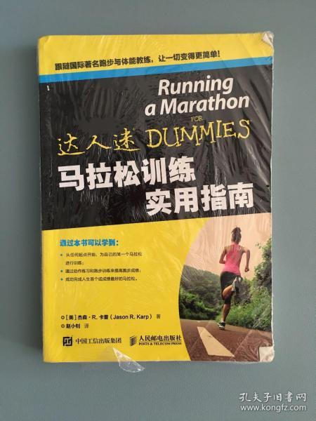 马拉松训练实用指南