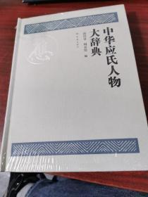 中华应氏人物大辞典