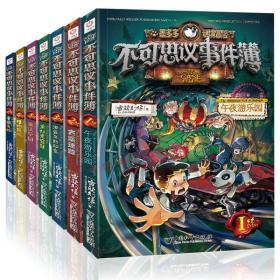 不可思议事件簿全套7册雷欧幻像中国和平出版社9787513717922