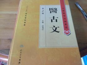 中醫藥學高級叢書 醫古文 第2版  16開 精裝,無寫劃