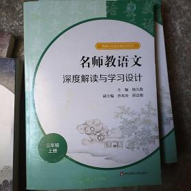名师教语文:深度解读与学习设计三年级上册