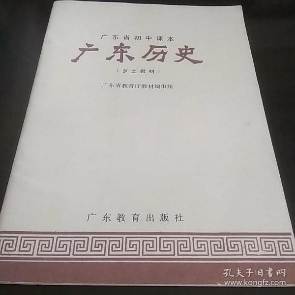 广东省初中课本《广东历史》(1987年乡土教材)