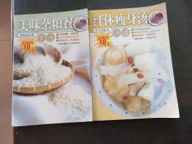 纤体瘦身汤汤谱、美味杂粮餐食谱(2本合售)