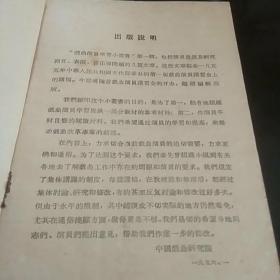 戏曲演员学习小丛书《演员道德》(1956年)
