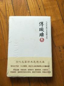 当代名家学术思想文库:傅璇琮卷