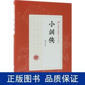 小剑侠 中国现当代文学 陆士谔 新华正版