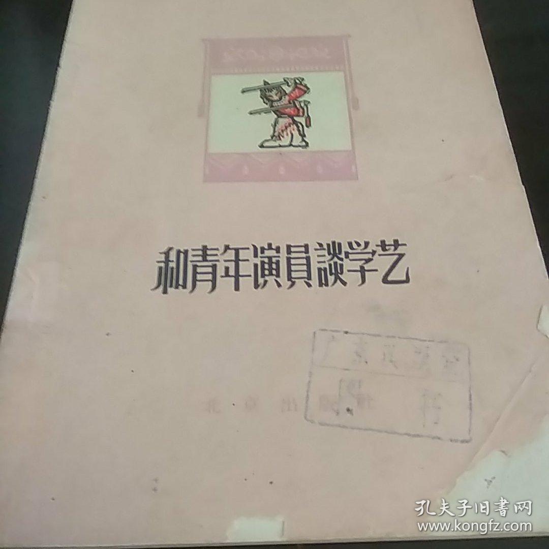 戏曲戏剧文献:和青年演员谈学艺(1962年)